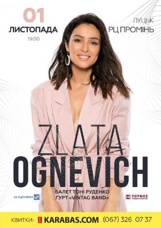 постер Злата Огневич
