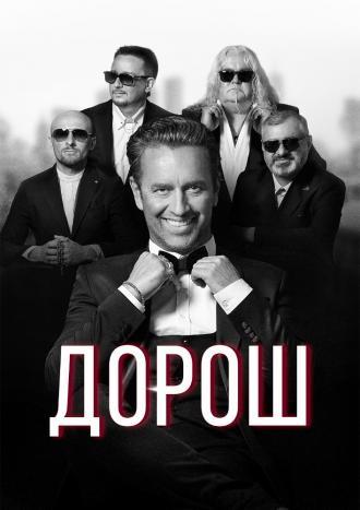 постер Дорош