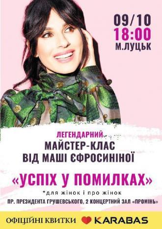 постер Маша Ефросинина «Успех в ошибках»