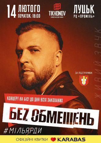 постер Концерт НА БІС! з альбомом #Мільярди