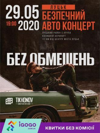 постер Безпечний авто концерт, БЕЗ ОБМЕЖЕНЬ