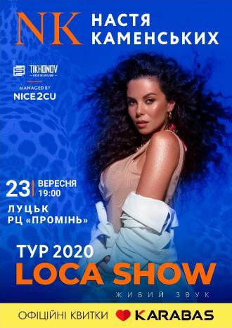 постер Loca Show