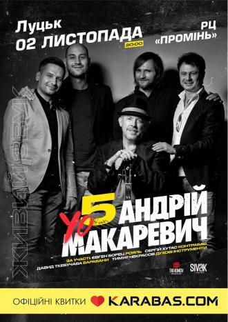 постер Андрій Макаревич, YO5