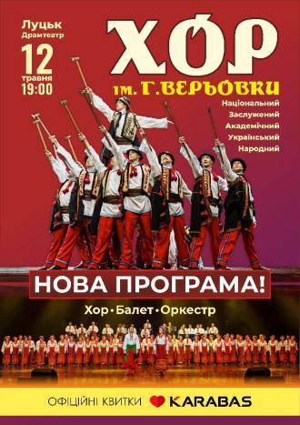постер Нова програма!
