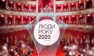 постер ПРЕМІЯ «ЛЮДИ РОКУ-2020. ВОЛИНЬ» ВІДБУДЕТЬСЯ У НОВОМУ ФОРМАТІ