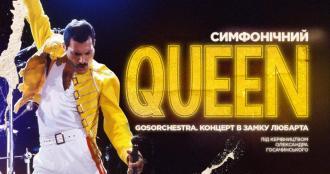 постер Симфонічний Queen. Концерт в замку Любарта!