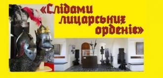 """постер Оглядова екскурсія по замку """"Слідами лицарських орденів"""""""