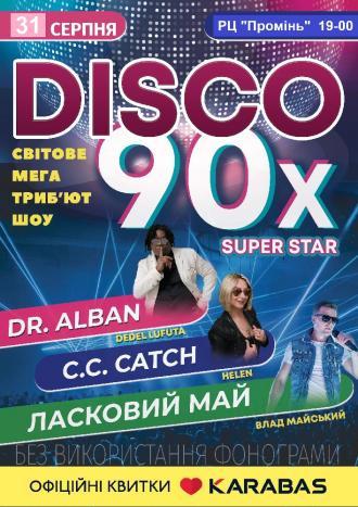 постер «DISCO SUPER STAR-90» - Ласковий май, Dr.Alban, C.C.Catch. Триб'ют шоу