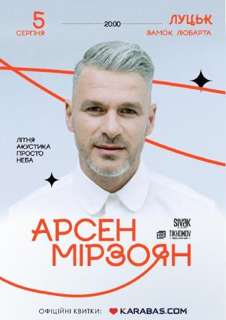 постер Арсен Мірзоян. Літня акустика