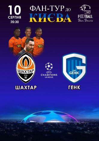постер Фан-тур на матч Лиги Чемпионов Шахтер – Генк
