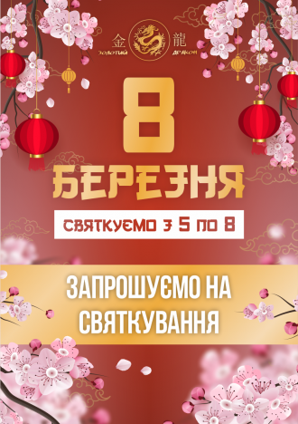 постер 8 березня