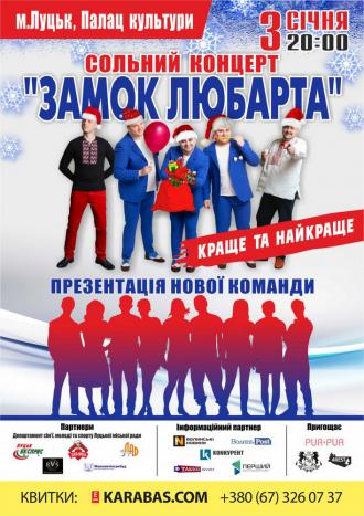 """постер сольний концерт """"Замок Любарта"""""""