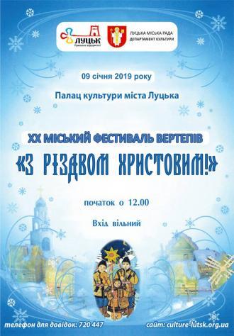 """постер ХХ Міський фестиваль вертепів """"З Різдвом Христовим!"""""""