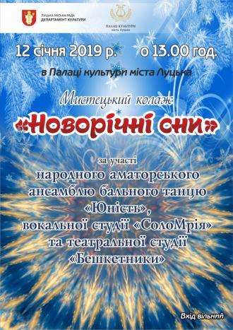 """постер Мистецький колаж """"Новорічні сни"""""""