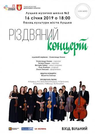 """постер Різдвяний концерт камерного оркестру """" Con Moto """""""