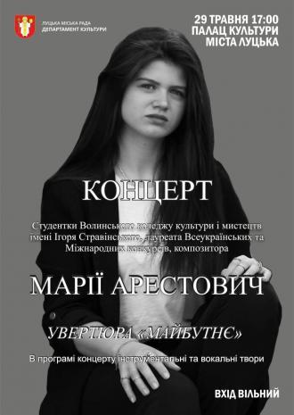 постер Концерт МАРІЇ АРЕСТОВИЧ  УВЕРТЮРА«МАЙБУТНЄ»
