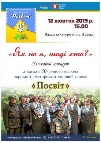 """постер 30-річчя хорової капели """"Посвіт"""""""