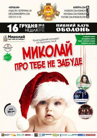 постер Благодійний концерт-солянка «Миколай про тебе не забуде»