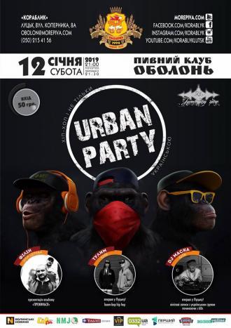 постер  «URBAN PARTY» за участі: ФІЛІН (Біла Церква) з презентацією альбому