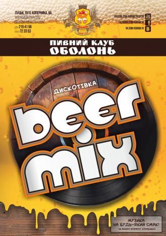 постер Beer Mix: дискотівка на будь-який смак!