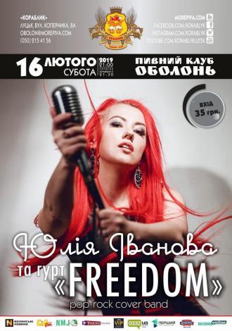постер Юлія Іванова та гурт «FREEDOM» (Луцьк). Pop-rock cover band