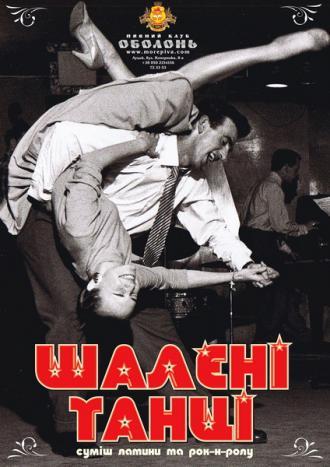 постер Шалені Танці: суміш латини та рок-н-ролу.