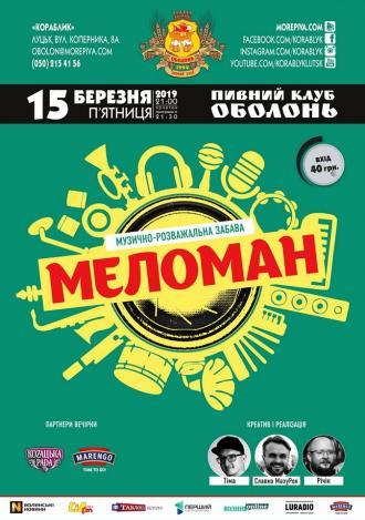 постер музично-розважальна забава «МЕЛОМАН»