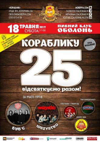 постер 25 ДЕНЬ НАРОДЖЕННЯ КОРАБЛИКА! За участі гуртів «БУВ'Є», «WSZYSTKO» та стендап-коміків