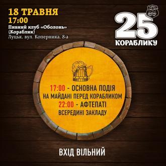 постер 25 ДЕНЬ НАРОДЖЕННЯ КОРАБЛИКА!