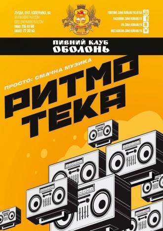 постер Ритмотека