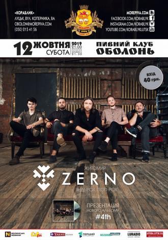 постер гурт «ZERNO» (Житомир). Iндi-рок, поп-рок. Презентацiя нового альбому