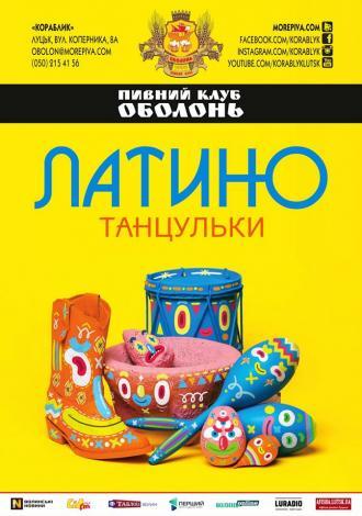 постер Латино Танцульки