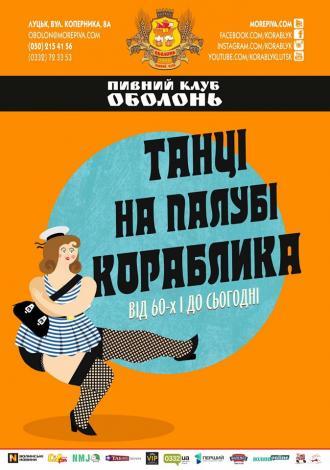 постер Танцi на палубi Кораблика: вiд 60-х i до сьогоднi.