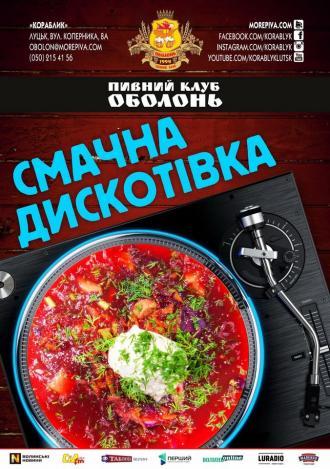 постер Смачна Дискотiвка