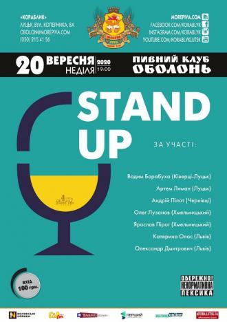 постер StandUp вечірка
