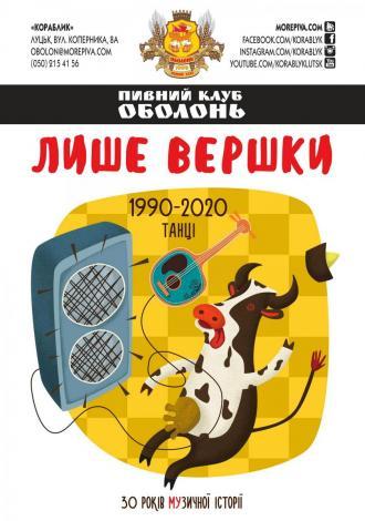постер Лише вершки: 1990-2020. Танцi