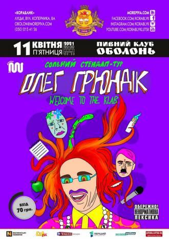 "постер StandUp. Олег Грюндік і його сольник ""Welcome to the KLAB"""