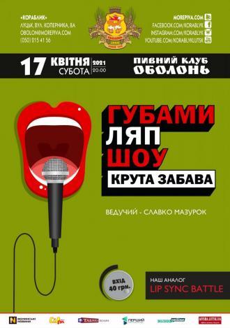 постер забава «ГУБАМИ ЛЯП ШОУ». Ведучий - Slavko MazuRock