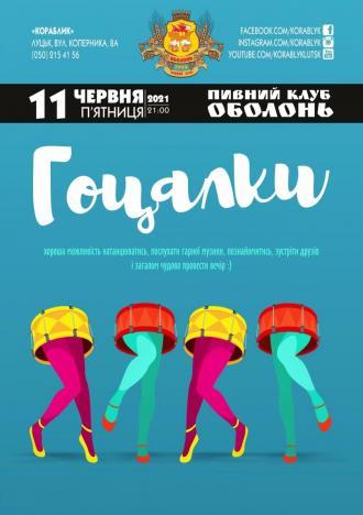 постер Гоцалки