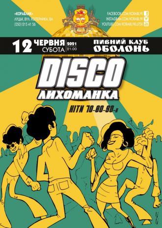 постер Дисколихоманка 70-80-90-х