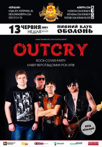постер гурт «OUTCRY» (Луцьк). Рок. Кавери