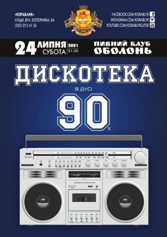 постер Дискотівка 90-х