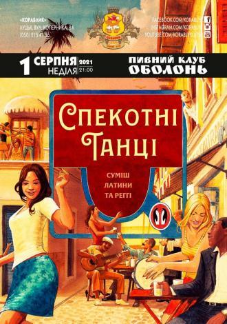 постер Спекотні Танці: суміш реггі та латини