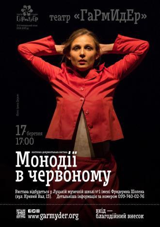 постер «Монодії в червоному»