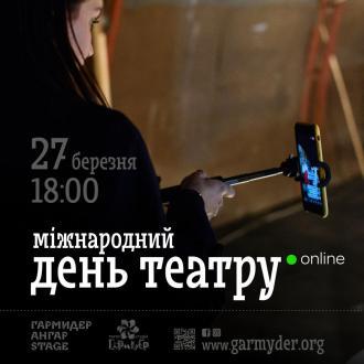 постер Міжнародний день театру