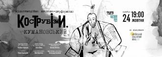 постер Мультимедійна вистава переформанс «КОСТРУБІЗМИ. КУМАНОВСЬКИЙ»