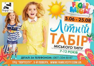 постер FIGLI MIGLI дитячий розважальний центр» запрошує малечу у літній табір