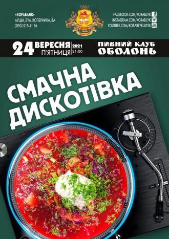 постер Смачна Дискотівка