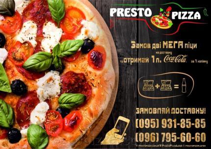 """фото 2 Мега-піци + 1 л Coca Cola за 1 копійку, або піца """"Прошутто ді фунгі"""" 32см за 0,01грн"""
