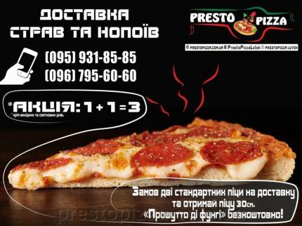 """фото Акція у Престо Піца на доставку піци """"1+1=3""""! Замов доставку !"""